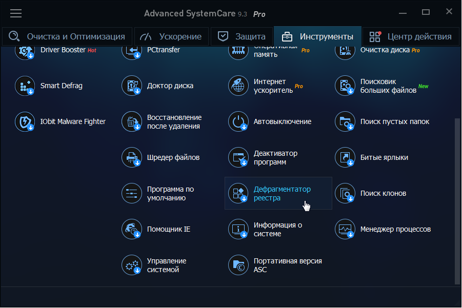 Инструменты Advanced SystemCare Pro 9.3