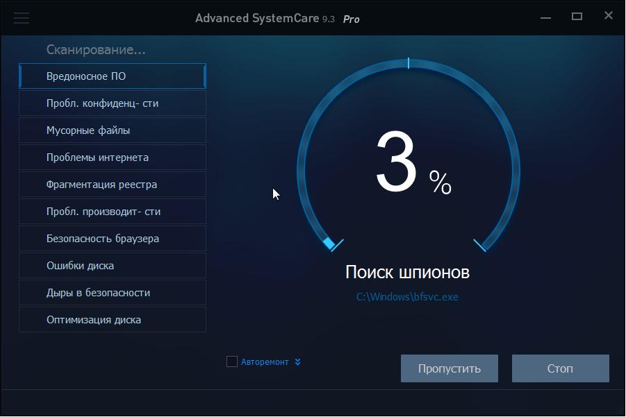 Скачать advanced systemcare 6 pro с ключом