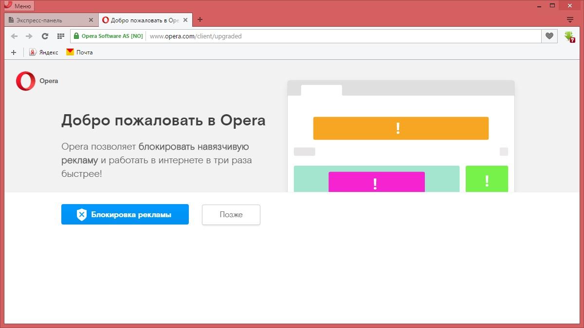 Начало работы с Опера
