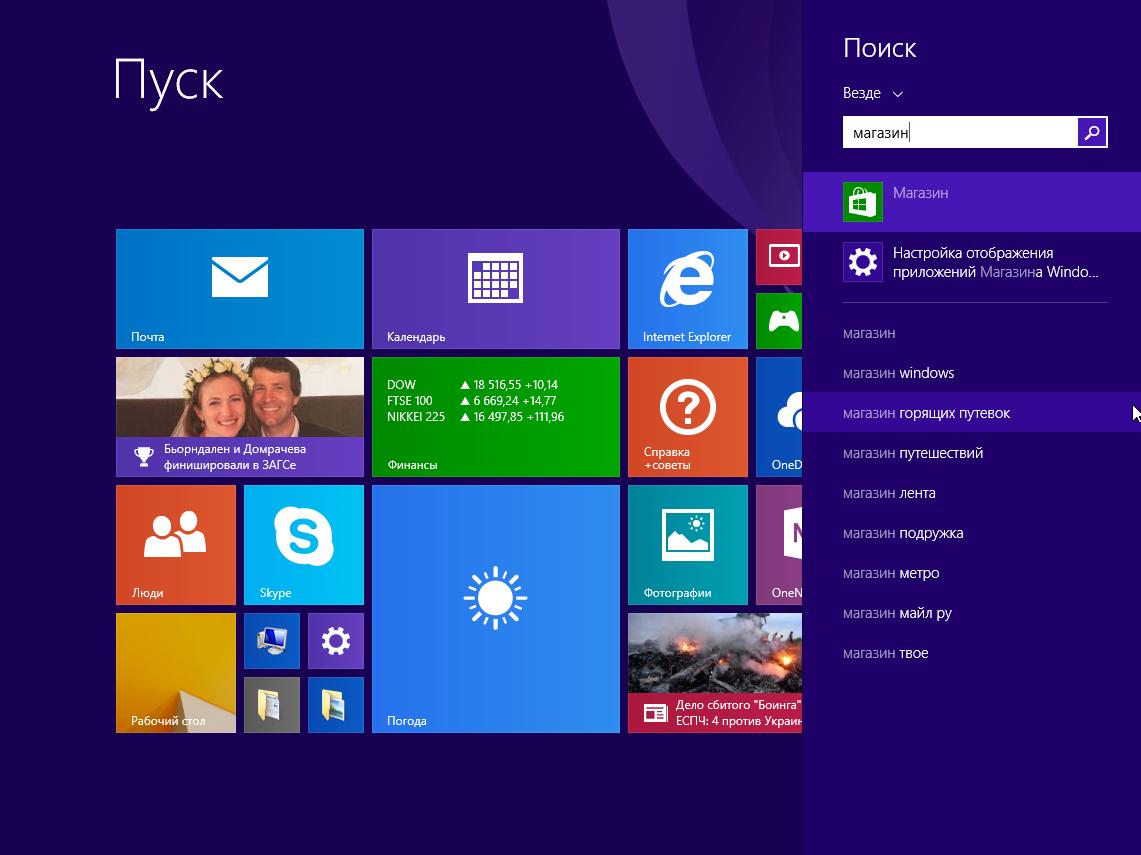 Окно Windows 8.1