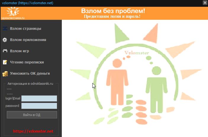 Подбираем пароли от Одноклассников