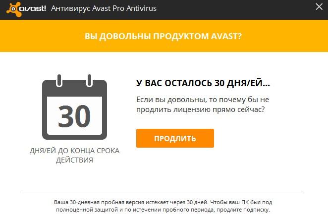 Продляем время использования Avast Pro Antivirus 2016