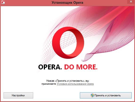 Установщик Opera