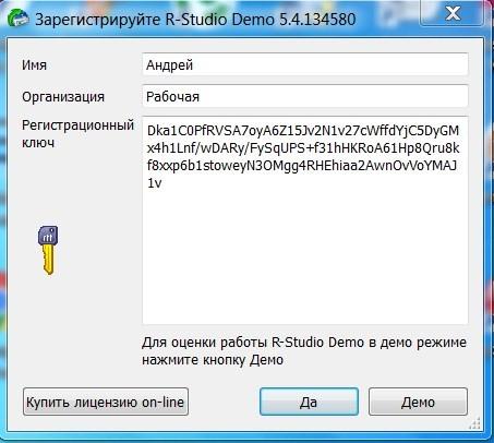 Вставляем ключ в R-Studio