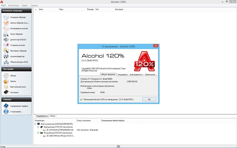 Alcohol 120 зарегистрирован