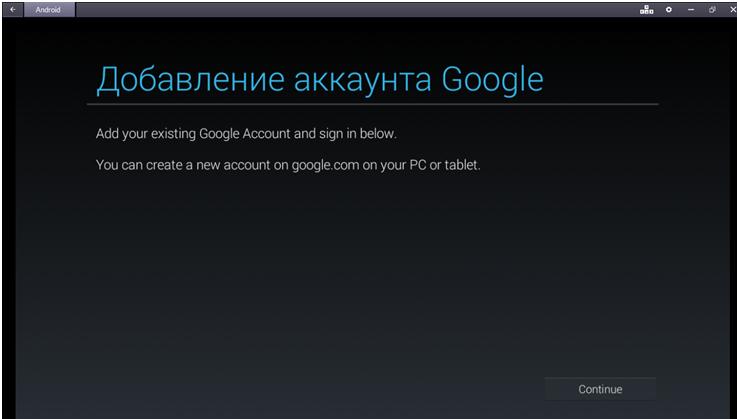 Создаем аккаунт Google