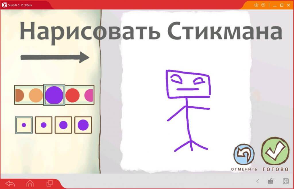 Рисовать своего стикмана