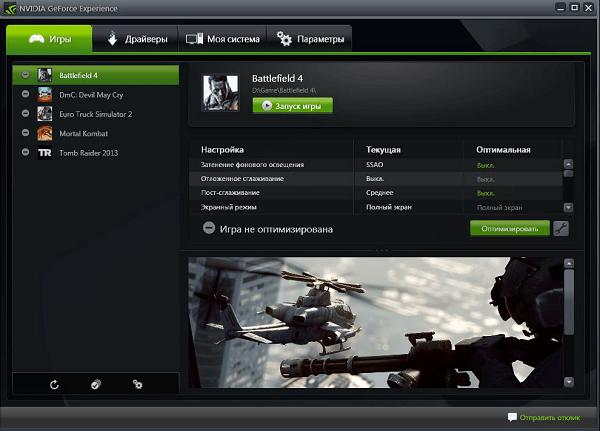 GeForce Experience скачать последнюю версию
