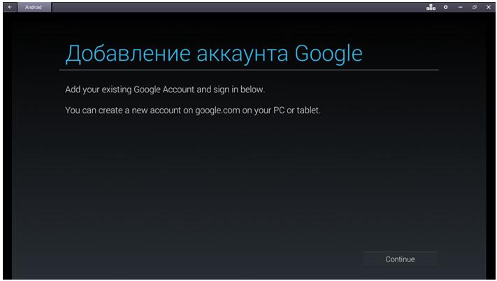 Создаем или добавляем аккаунт Google