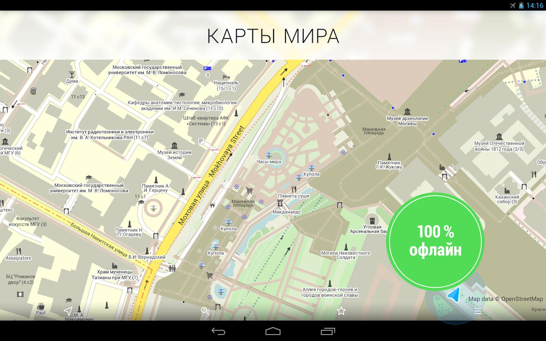 MAPS.ME 1