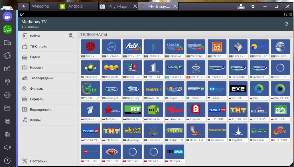 mediabay tv скачать бесплатно на компьютер