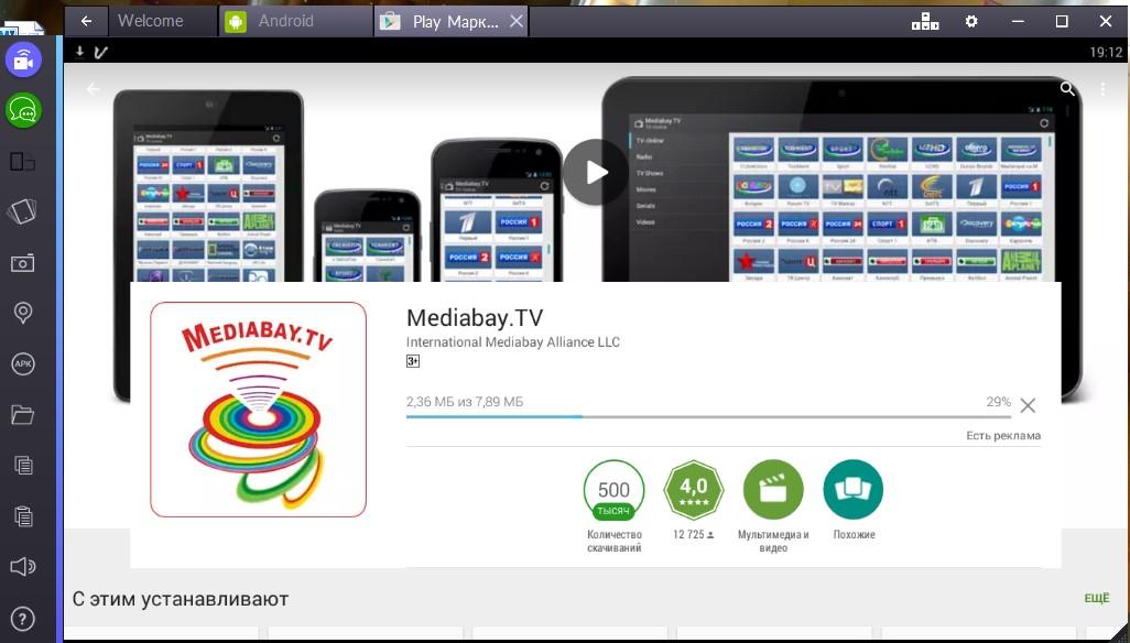 Скачать mediabay tv на компьютер