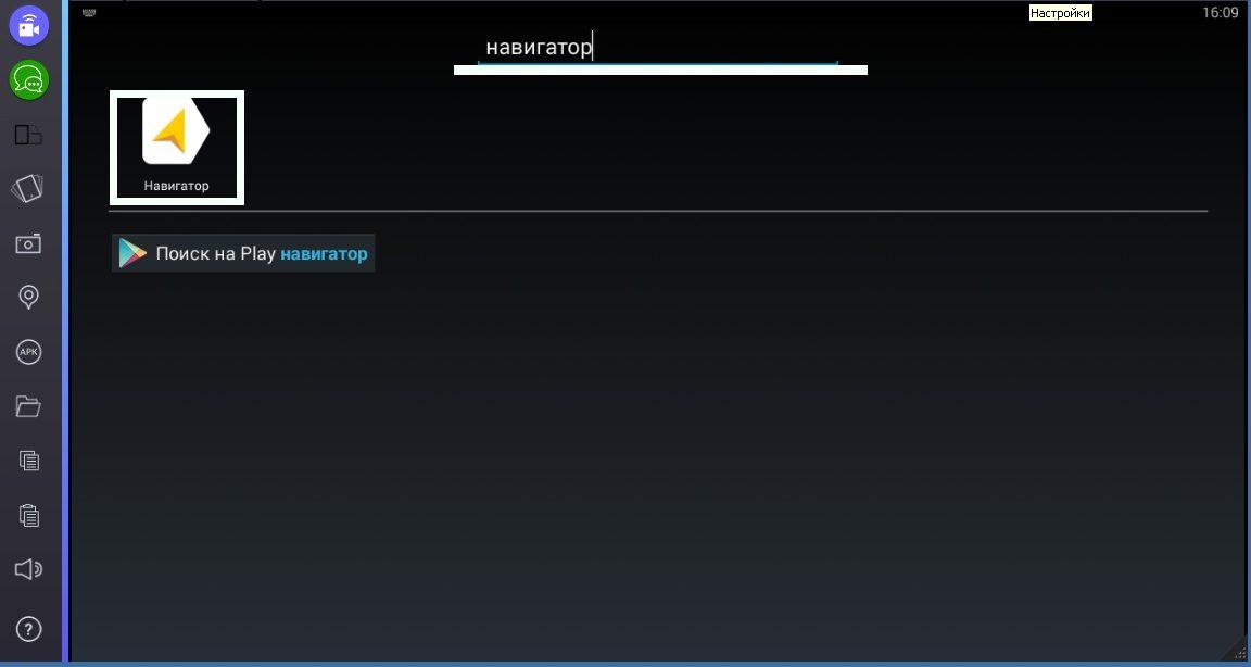 яндекс навигатор на пк скачать бесплатно для windows 7