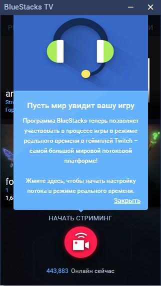 Новые возможности BlueStacks