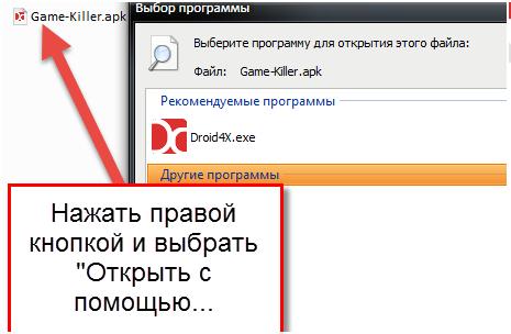 Открываем APK файл