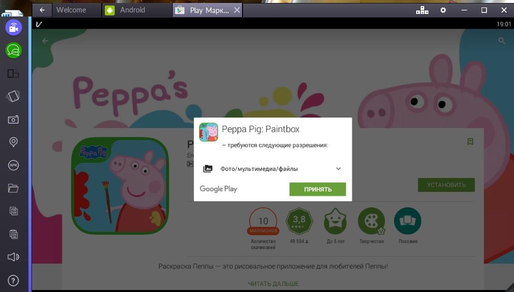 Свинка Пеппа 6