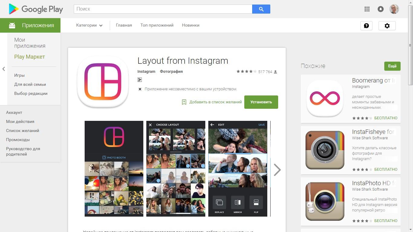 Как сделать доступно всем мои фото в инстаграм