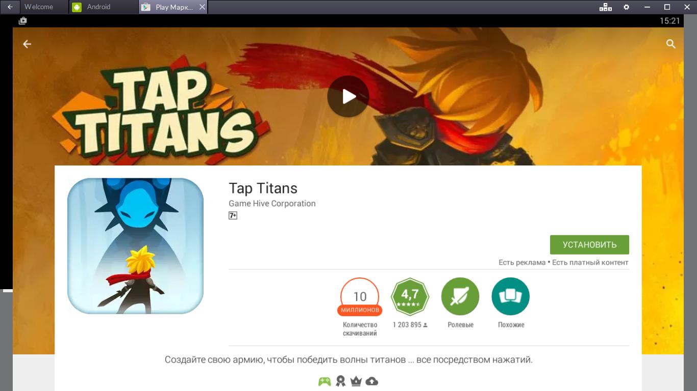 Tap Titans 9