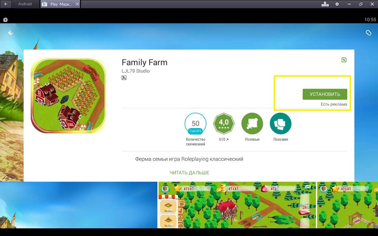 Установка Family Farm