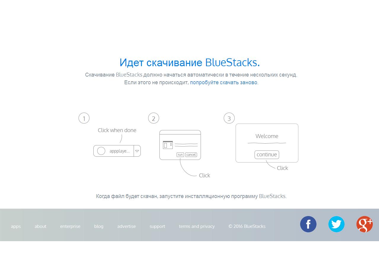 Официальный сайт эмулятора