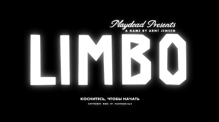 Скачать игру лимбо на компьютер