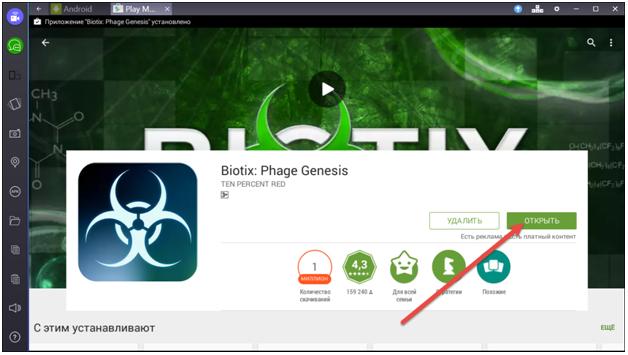 Запускаем Biotix: Phage Genesis