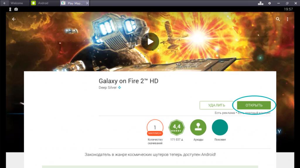 Открываем Galaxy on Fire 2