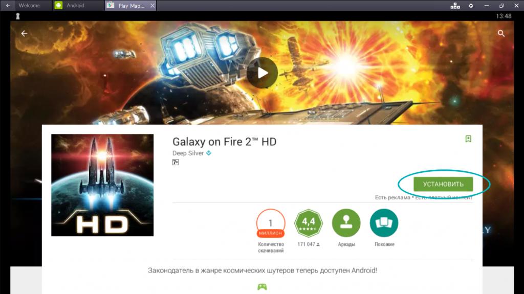 Устанавливаем Galaxy on Fire 2
