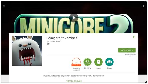 Устанавливаем MiniGore