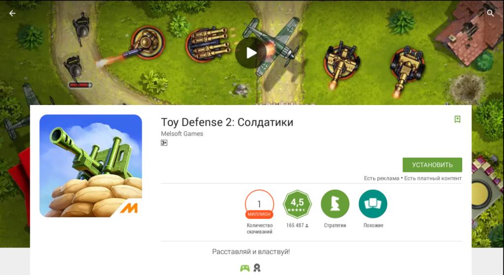 Устанавливаем Toy Defense 2