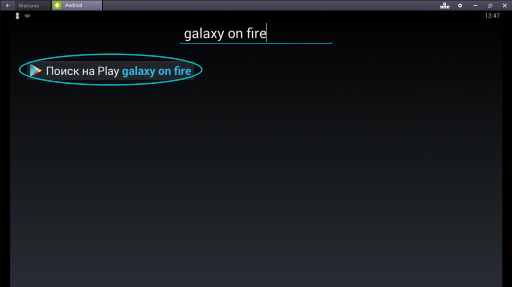 Вводим Galaxy on Fire 2 в строку поиска