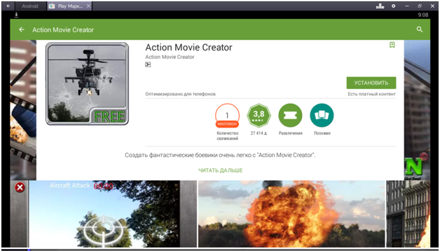 Для установки Action Movie Creator FX жмем на кнопку