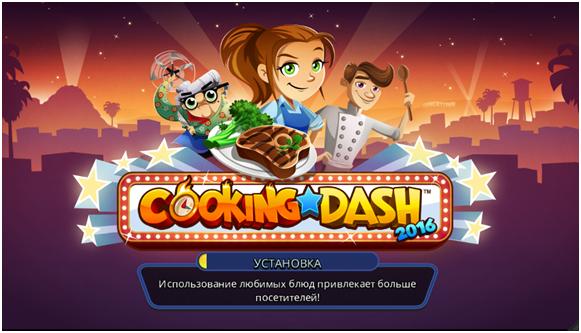igra-cooking-dash