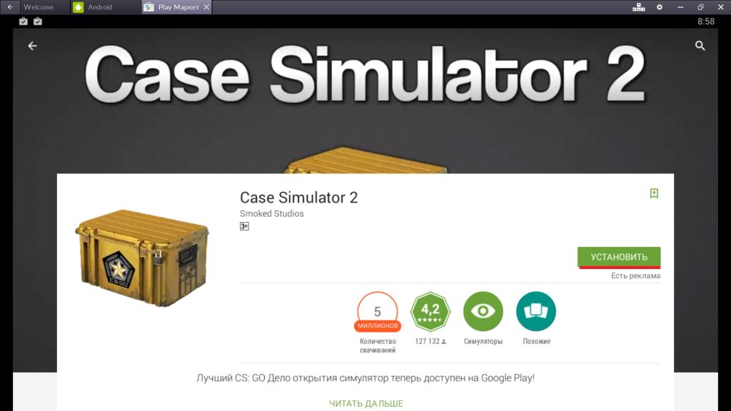 Начинаем установку Case Simulator 2