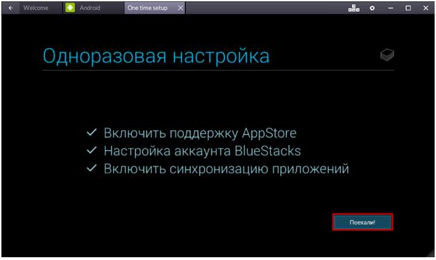 Настройка эмулятора для Share Link завершена