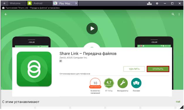 Открываем Share Link