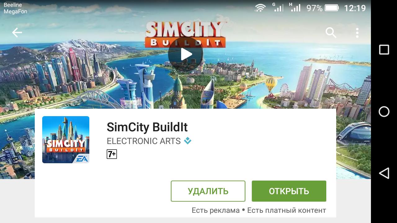 Открываем Simcity Buildit