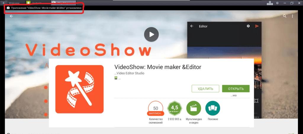 Приложение Videoshow установлено