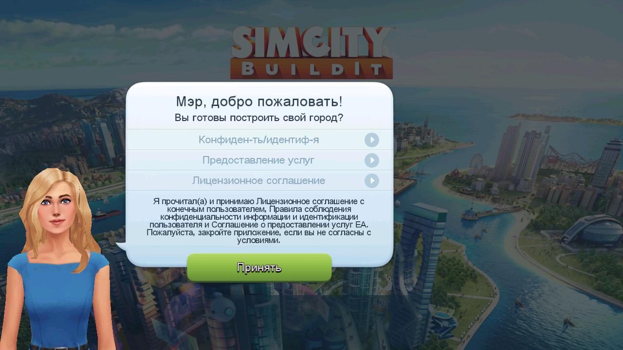 Принимаем условия в Simcity Buildit