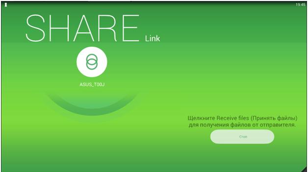 Программа Share Link