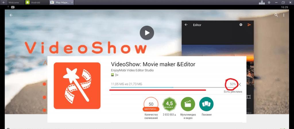 скачать video show pro на андроид на русском