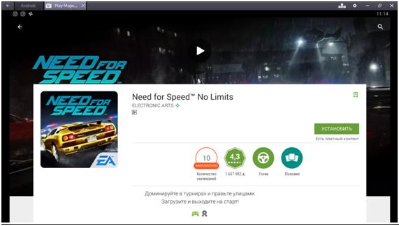 Устанавливаем Need for Speed: No Limits