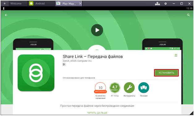 Устанавливаем Share Link
