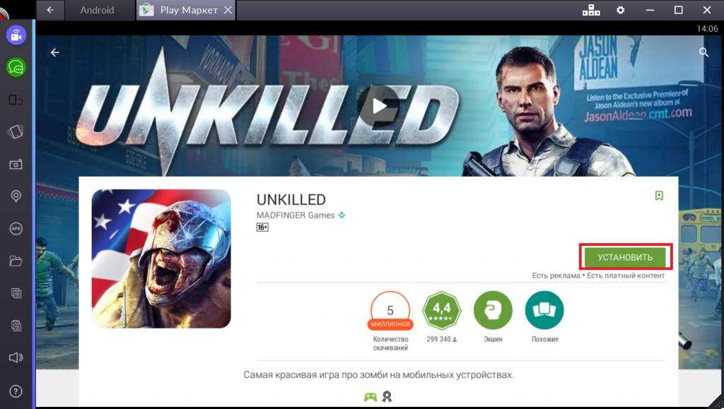Скачать бесплатно игру unkilled