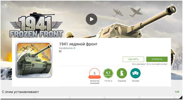 Запускаем Frozen Front 1941