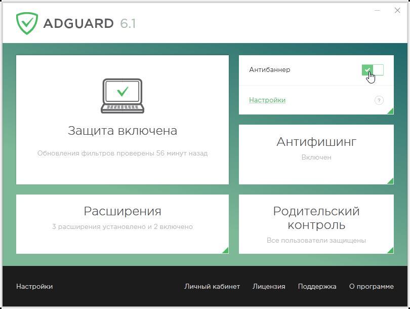adguard-skachat-besplatno-s-bessrochnym-klyuchom