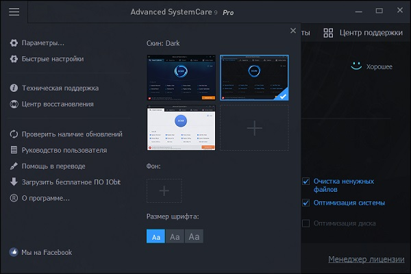 advanced-systemcare-9-pro-skachat-bez-registratsii