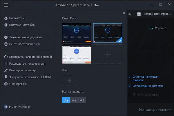 скачать программу cursorfx на русском