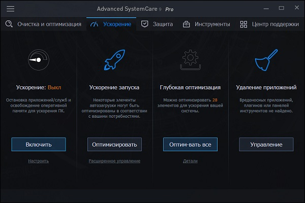 advanced-systemcare-9-pro-skachat