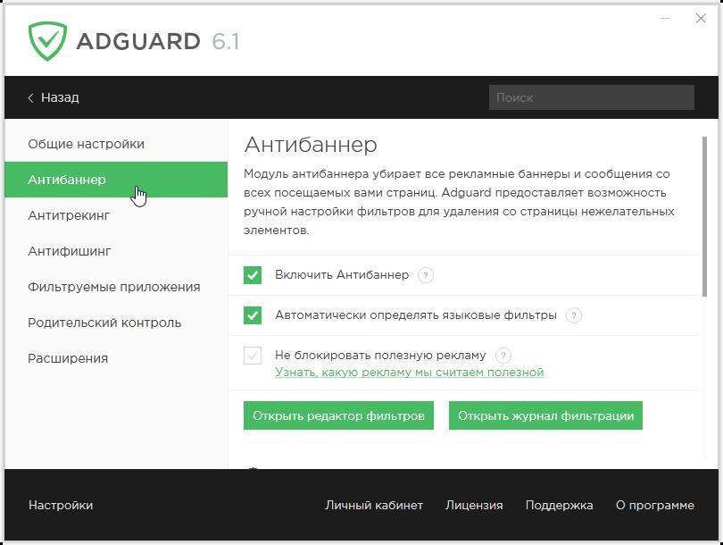 antibanner-adguard